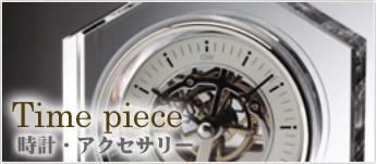 時計・アクセサリー
