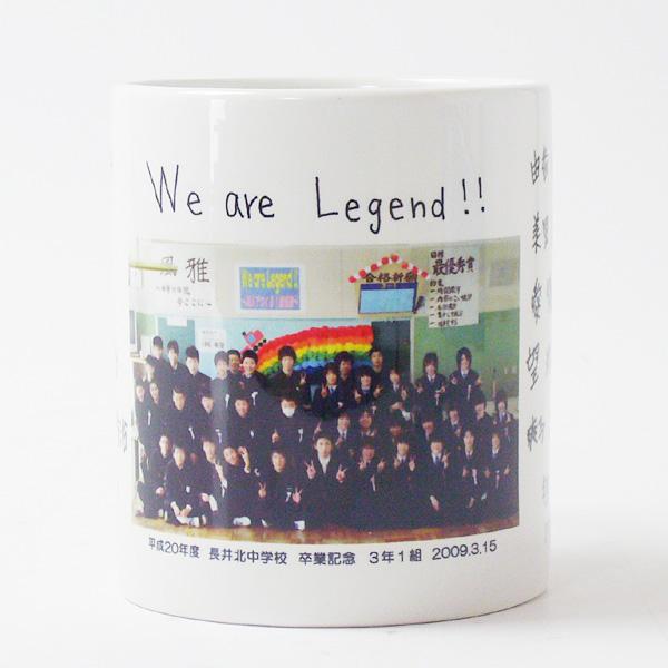 中学校卒業記念マグカップ オリジナル