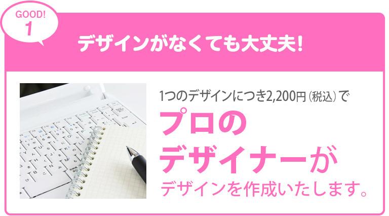 デザインがなくても大丈夫!1デザインにつき2000円でプロのデザイナーがデザイン作成