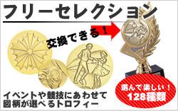 フリーセレクショントロフィー(樹脂メダル)