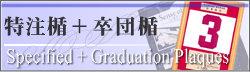 特注楯+卒団楯