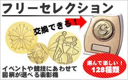 フリーセレクション(樹脂メダル 128種類)