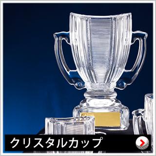 ゴルフ専用クリスタルカップ