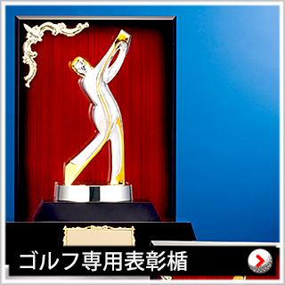 ゴルフ専用表彰楯