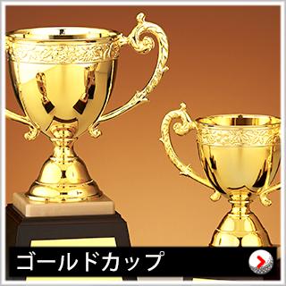 ゴルフ専用ゴールドカップ