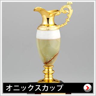 ゴルフ専用オニックスカップ