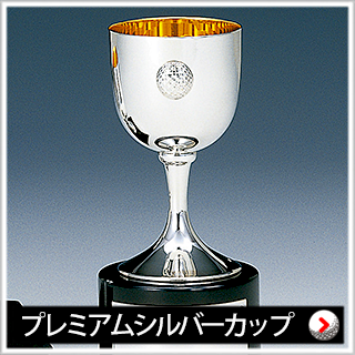 ゴルフ専用プレミアムシルバーカップ