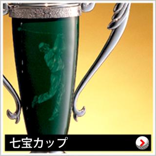ゴルフ専用七宝カップ