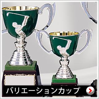 ゴルフ専用バリエーションカップ