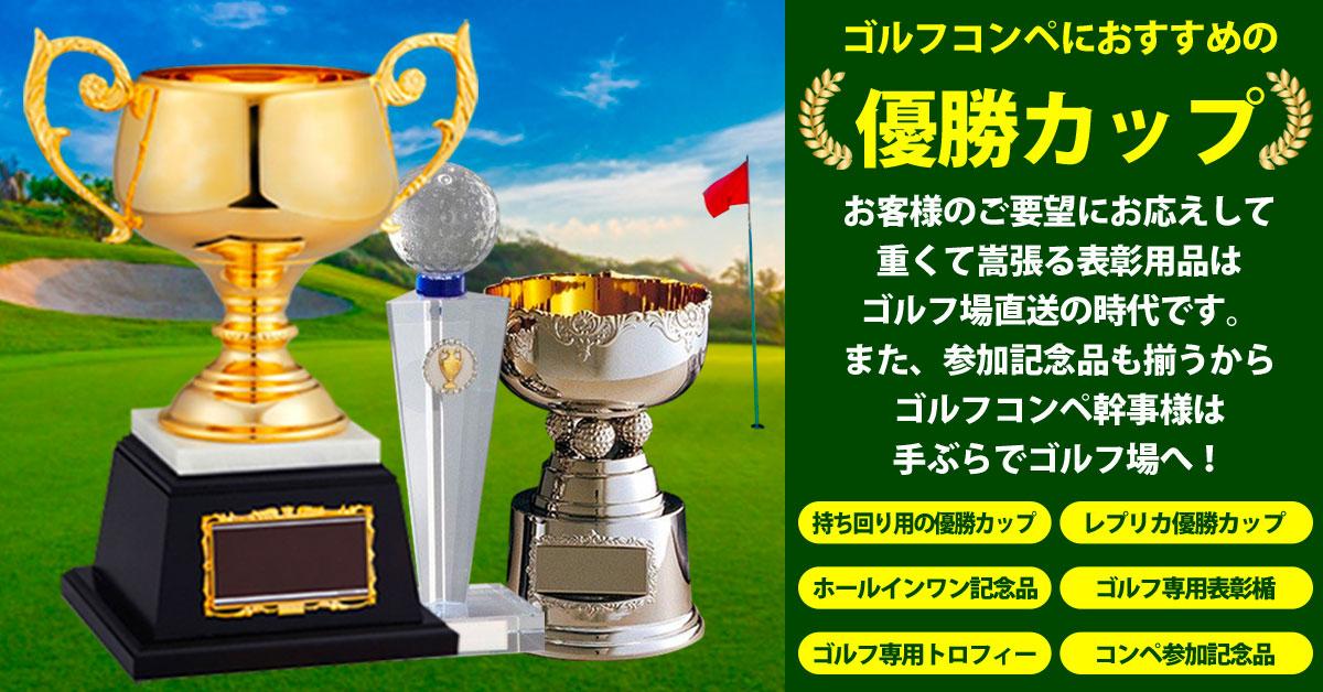 ゴルフ専用表彰用品特集