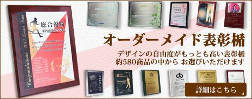 【全584商品】オリジナル表彰楯が簡単に作れる「オーダーメイド表彰楯」