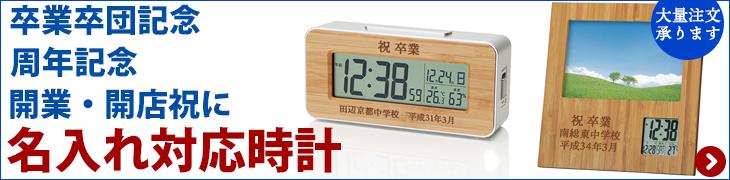 卒業記念・卒団記念品に最適な時計です