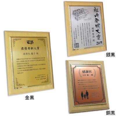 MDF表彰楯・記念楯 飾枠付アルダー+樹脂プレート Lサイズ