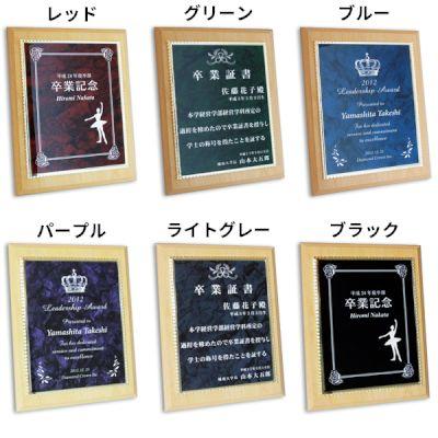 表彰用品/オーダーメイド表彰楯(表彰盾)/MDF表彰楯(表彰盾)飾枠付マーブルプレートプラス/アルダー
