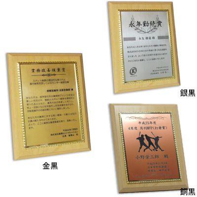 MDF表彰楯・記念楯 飾枠付アルダー+樹脂プレート Mサイズ
