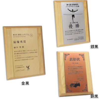 MDF表彰楯・記念楯 アルダー+樹脂プレート楯 Sサイズ