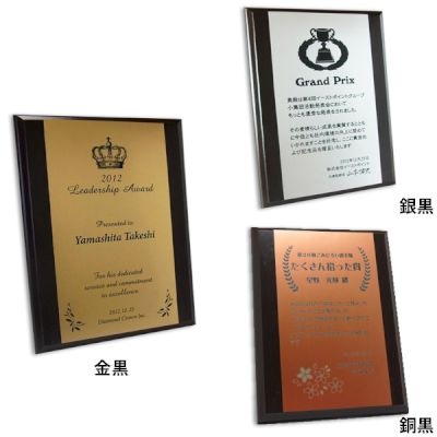 MDF表彰楯・記念楯 ダークオーク+樹脂プレート楯 Lサイズ