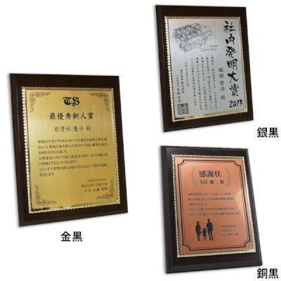 MDF表彰楯・記念楯 飾枠付ダークオーク+樹脂プレート Lサイズ