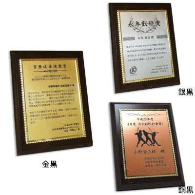 MDF表彰楯・記念楯 飾枠付ダークオーク+樹脂プレート Mサイズ