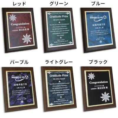 表彰用品/オーダーメイド表彰楯(表彰盾)/MDF表彰楯(表彰盾)飾枠付マーブルプレートプラス/ダークオーク