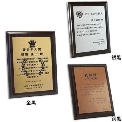 MDF表彰楯・記念楯 ダークオーク+樹脂プレート楯 スクエア Sサイズ