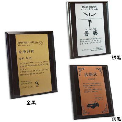 MDF表彰楯・記念楯 ダークオーク+樹脂プレート楯 Sサイズ