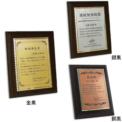MDF表彰楯・記念楯 飾枠付ダークオーク+樹脂プレート Sサイズ
