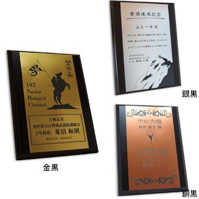 MDF表彰楯・記念楯 黒檀+樹脂プレート楯 LLサイズ