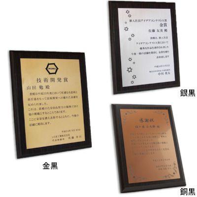 MDF表彰楯・記念楯 黒檀+樹脂プレート楯 スクエア Lサイズ