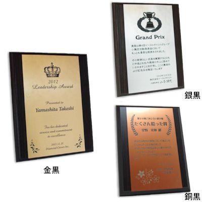 MDF表彰楯・記念楯 黒檀+樹脂プレート楯 Lサイズ