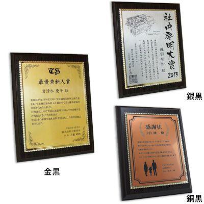 MDF表彰楯・記念楯 飾枠付黒檀+樹脂プレート Lサイズ