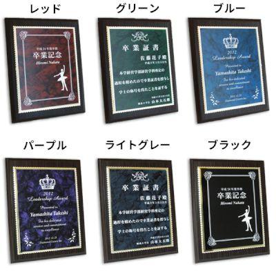 表彰用品/オーダーメイド表彰楯(表彰盾)/MDF表彰楯(表彰盾)飾枠付マーブルプレートプラス/黒檀