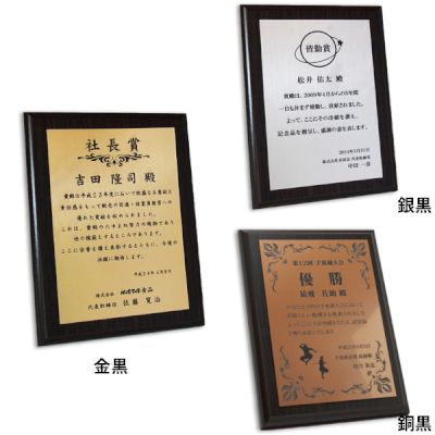 MDF表彰楯・記念楯 黒檀+樹脂プレート楯 スクエア Mサイズ