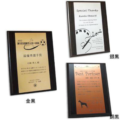 MDF表彰楯・記念楯 黒檀+樹脂プレート楯 Mサイズ
