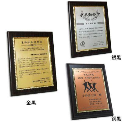 MDF表彰楯・記念楯 飾枠付黒檀+樹脂プレート Mサイズ