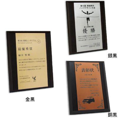 MDF表彰楯・記念楯 黒檀+樹脂プレート楯 Sサイズ