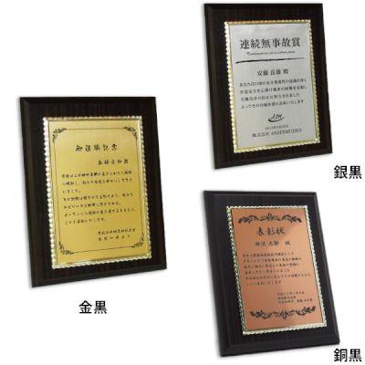 MDF表彰楯・記念楯 飾枠付黒檀+樹脂プレート Sサイズ