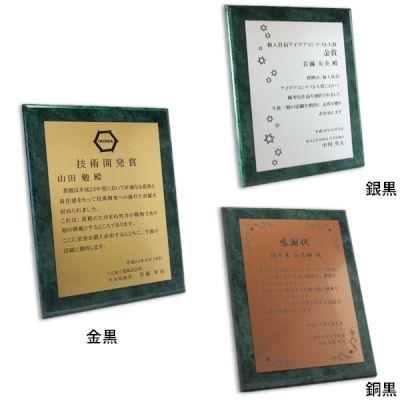 MDF表彰楯・記念楯 グリーンマーブル+樹脂プレート楯 スクエア Lサイズ