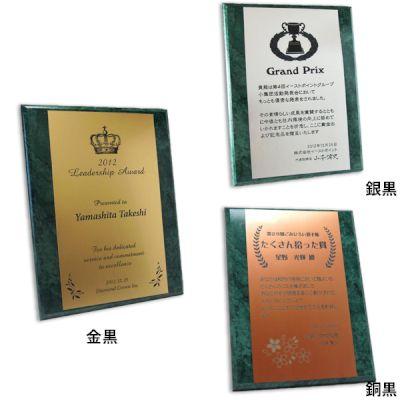 MDF表彰楯・記念楯 グリーンマーブル+樹脂プレート楯 Lサイズ