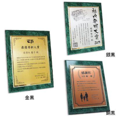 MDF表彰楯・記念楯 飾枠付グリーンマーブル+樹脂プレート Lサイズ
