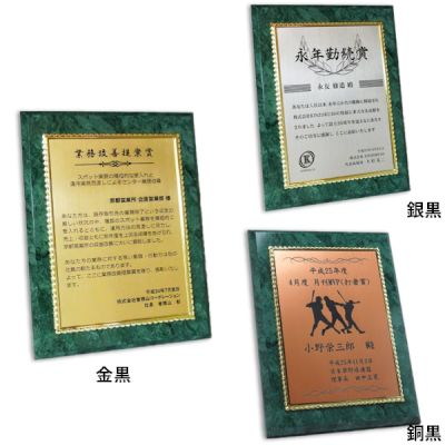 MDF表彰楯・記念楯 飾枠付グリーンマーブル+樹脂プレート Mサイズ