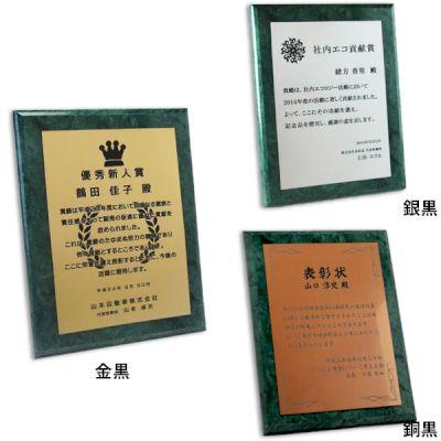 MDF表彰楯・記念楯 グリーンマーブル+樹脂プレート楯 スクエア Sサイズ