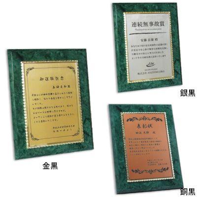 MDF表彰楯・記念楯 飾枠付グリーンマーブル+樹脂プレート Sサイズ