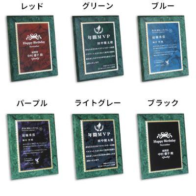 表彰用品/オーダーメイド表彰楯(表彰盾)/MDF表彰楯(表彰盾)飾枠付マーブルプレートプラス/グリーンマーブル