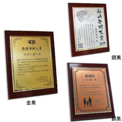 MDF表彰楯・記念楯 飾枠付レッドマーブル+樹脂プレート Lサイズ