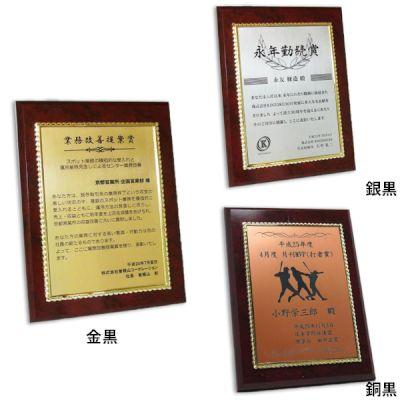 MDF表彰楯・記念楯 飾枠付レッドマーブル+樹脂プレート Mサイズ