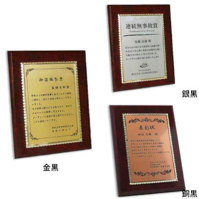 MDF表彰楯・記念楯 飾枠付レッドマーブル+樹脂プレート Sサイズ