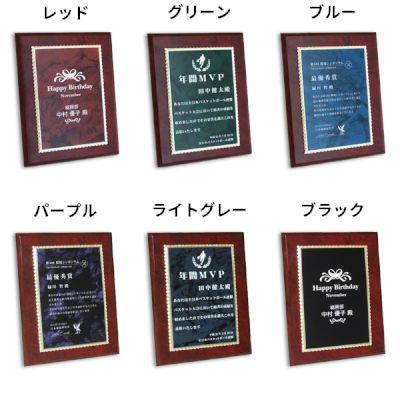 表彰用品/オーダーメイド表彰楯(表彰盾)/MDF表彰楯(表彰盾)飾枠付マーブルプレートプラス/レッドマーブル