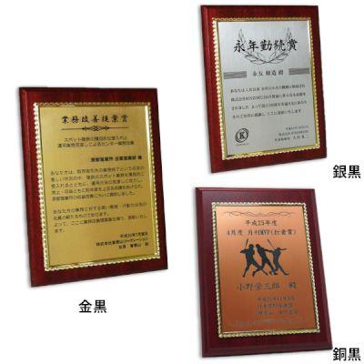 MDF表彰楯・記念楯 飾枠付新カリン+樹脂プレート Mサイズ