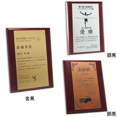 MDF表彰楯・記念楯 新カリン+樹脂プレート楯 Sサイズ